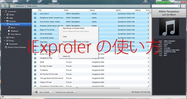 iExproler の使い方
