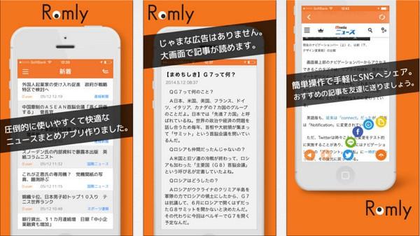 iphone のおすすめ2ちゃんねるまとめアプリ「Romly」