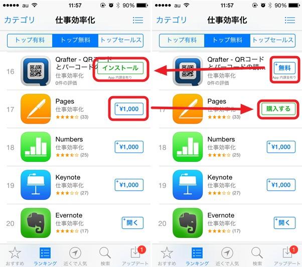 App Store の「無料ランキング」には「有料アプリ」もある