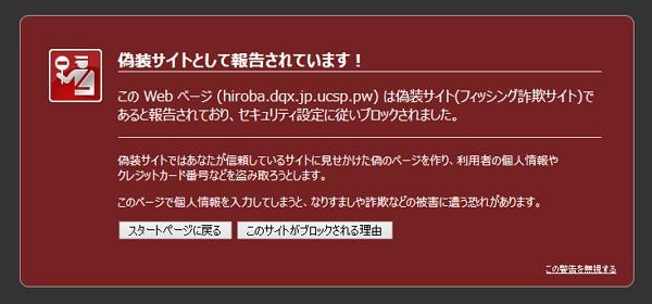 「ドラゴンクエストX」フィッシングサイトへのブラウザ別対応度比較