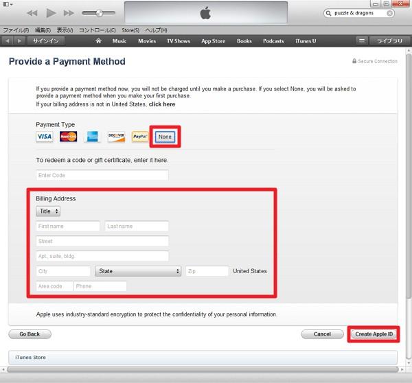 海外版Apple IDを作成する方法
