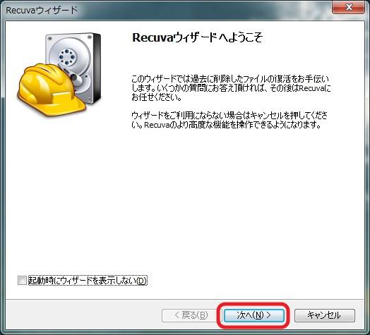 データ・ファイル復元ソフト「Recuva」の使い方