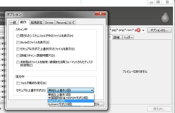 「Recuva」ではデータの完全削除にも対応!