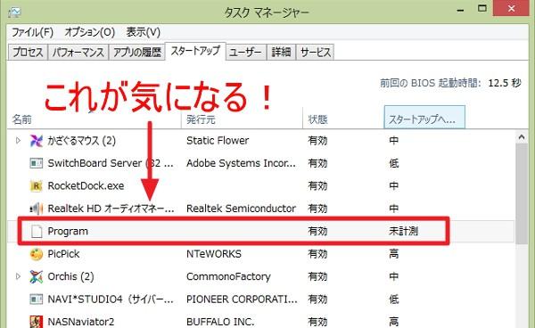 """【Windows 8.1】タスクマネージャーのスタートアップに表示される""""Program""""を突き止める方法"""