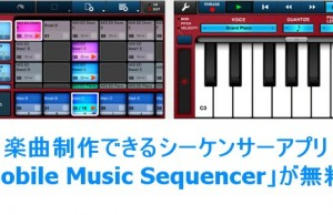 YAMAHAのiPhone/ iPad向け楽曲制作アプリ「Mobile Music Sequencer」が無料セール中