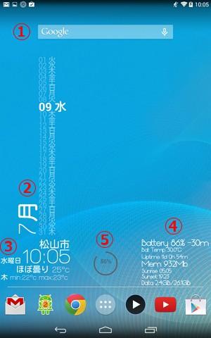 【Android 4.4】Nexus 7 ホーム画面を「Zooper Widget」と「UCCW」でカスタマイズ