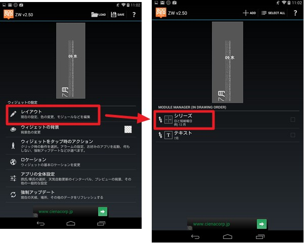 Zooper Widget:②UpCalenderの追加方法