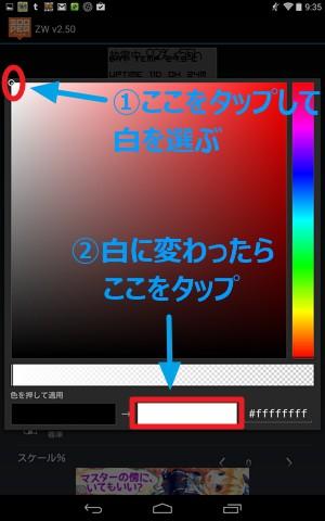 Zooper Widget:④SysInfoの追加方法