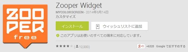 「Zooper Widget」のダウンロード