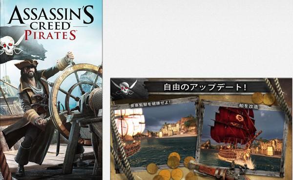 アップルが「今週のAPP」で「Assassin's Creed Pirates」を無料配信中
