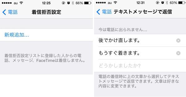 iphoneの着信拒否設定
