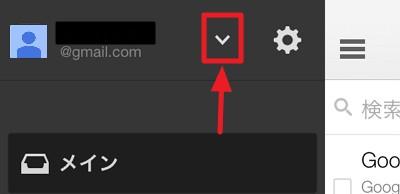 Gmailで受信するGoogleアカウントをオン・オフする方法
