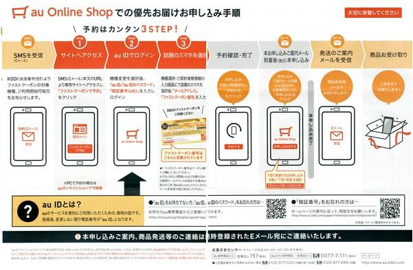auでオンラインからiphone6を予約すると15000円割引になるらしい!