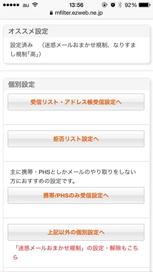 auのiphoneで迷惑メール対策(迷惑メールフィルタ)を設定する方法