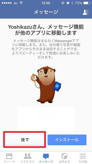 Facebookメッセージ専用アプリ「Messenger」が起動しない場合の直し方・対処方法