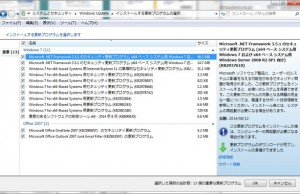 Windows Update 適用後に不具合が発生した際の対処方法