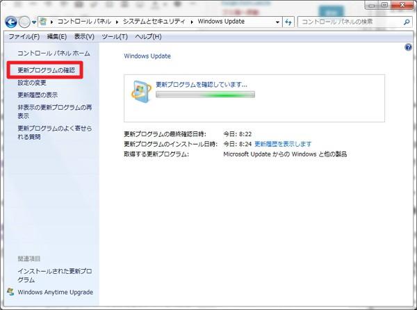 Windows Update 更新の確認