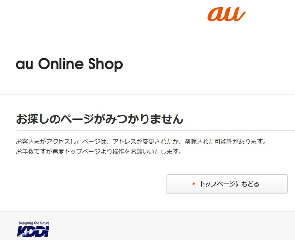 auオンラインショップがダウン中!