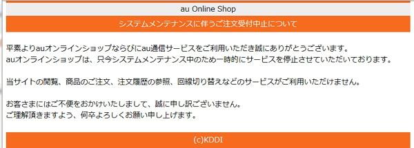 iphone 6発売祭りに耐えられず、auオンラインショップがダウン!