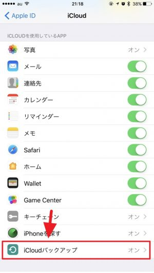 1. iCloudで iPhone のバックアップを取る方法
