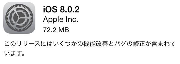 Appleが不具合を修正したiOS 8.0.2 をリリース開始