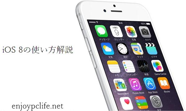 iOS 8の使い方・おすすめ初期設定