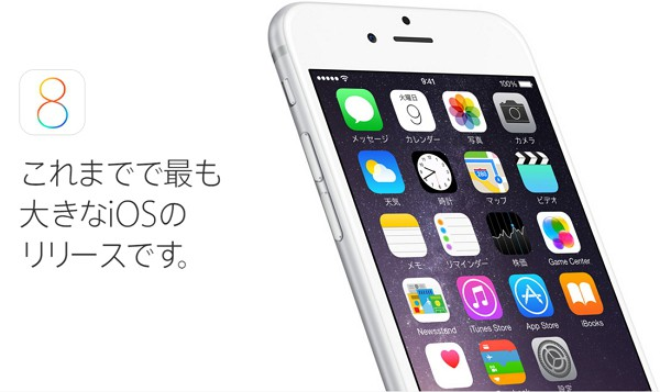 iOS 8の使い方