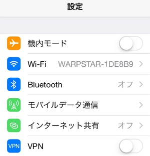 iOS 8の初期設定:省電力・通信費・通信料の削減対策