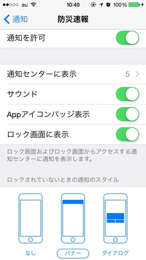 iOS 8の初期設定:通知・コントロールセンター・おやすみモード