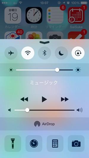 iOS 8の使い方:コントロールセンター