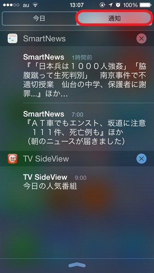 iOS 8の使い方:通知センター