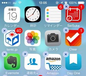 iOS 8の使い方:アプリの削除