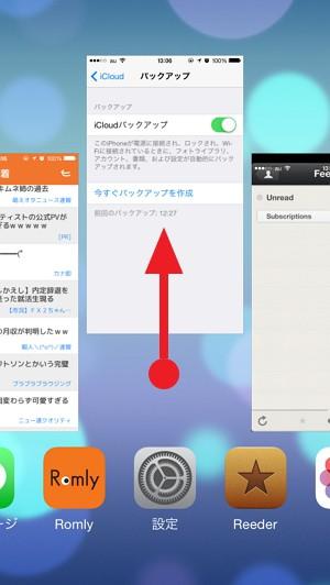 iOS 8の使い方:アプリが固まった/フリーズした場合の対処方法