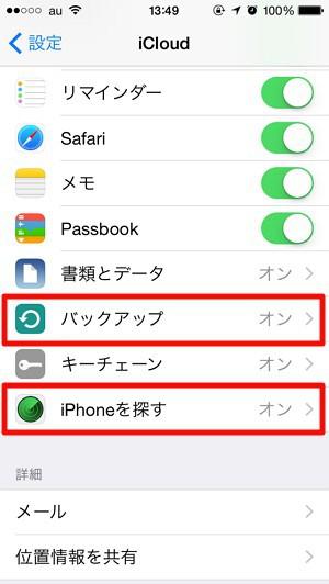 iOS 8の初期設定:iCloud