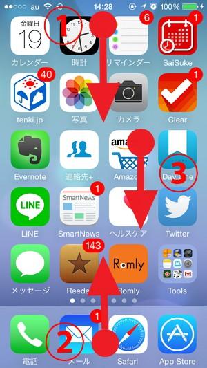 iOS 8の使い方:ホーム画面