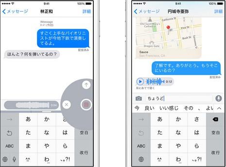 iOS 8の使い方:メッセージも超強化!