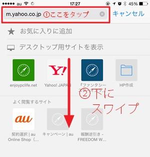iOS 8の使い方:Safariでデスクトップ用サイトが表示可能に!