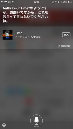 iOS 8の使い方:この曲気になる!そんな時はSiriに聞くべし!