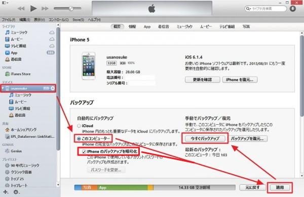 アイフォン 6 メアド 変更