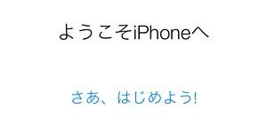 iphone 6 plusの初期設定を行う。