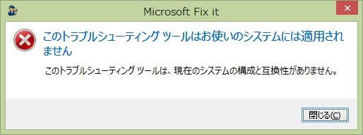 Windows 8.1 対応のFix it 導入方法