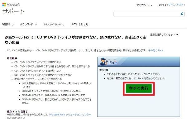 Windows 8.1 で【診断ツール Fix it : CD や DVD ドライブが認識されない、読み取れない、書き込みできない問題】を起動する方法