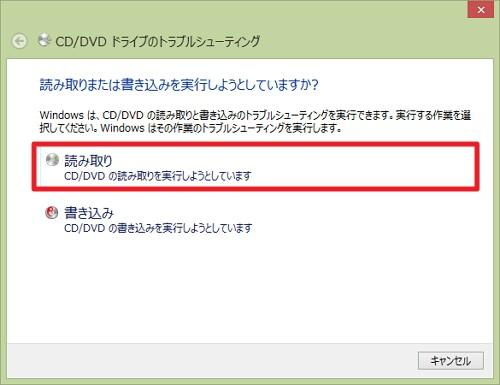 Windows 8.1 : Fix it を使ったDVDやブルーレイドライブが認識されない不具合の直し方