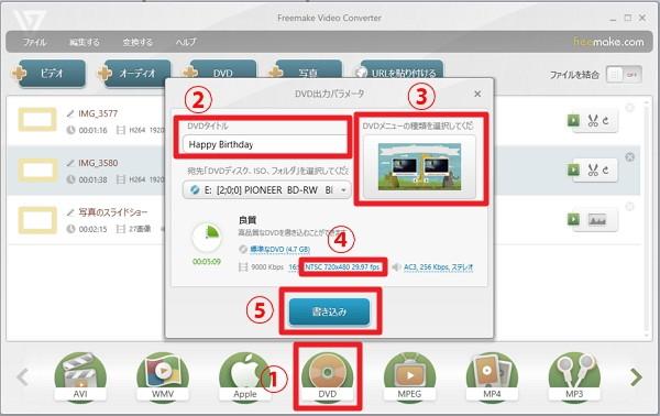 Freemake Video Converter の使い方・インストール方法解説