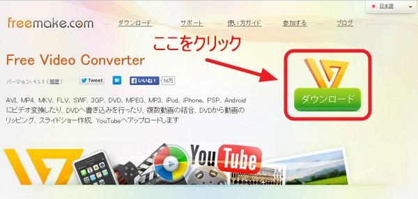 Freemake Video Converter のダウンロード方法