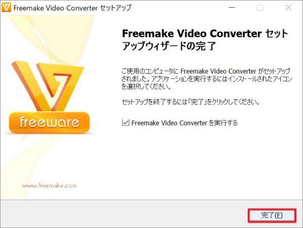 Freemake Video Converter のインストール方法