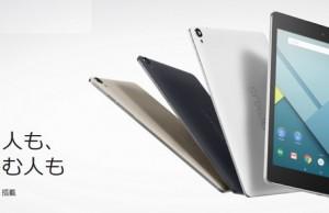 Android 5.0 L 搭載「Nexus 9」を正式にGoogleが発表!