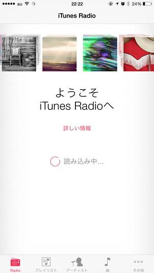 ようこそ、iTunes Radioへ