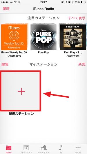 """iTunes Radio""の使い方"