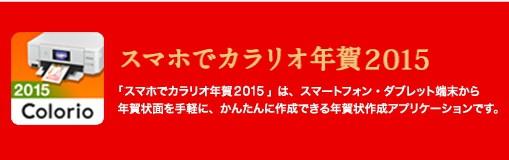 はがきデザインキット 2015|郵便局 / EPSON